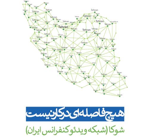 شوکا شبکه ویدئو کنفرانس ایران
